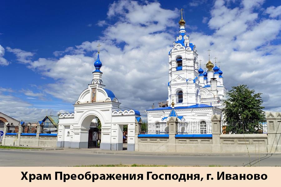 Храм Преображения Господня, г.Иваново.jpg