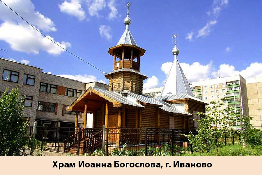 Храм Иоанна Богослова, г. Иваново.jpg