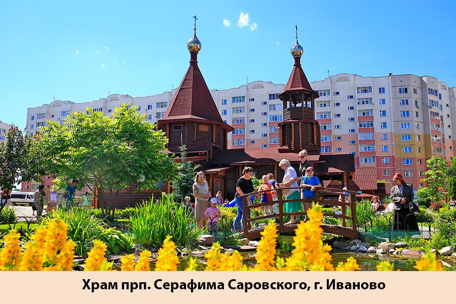 Храм прп. Серафима Саровского города Иваново.jpg