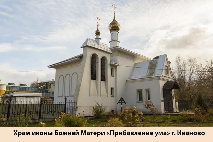 Храм иконы Божией Матери «Прибавление ума» г. Иваново.jpg