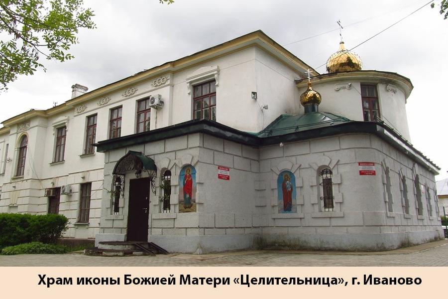 Храм иконы Божией Матери «Целительница», г. Иваново.jpg