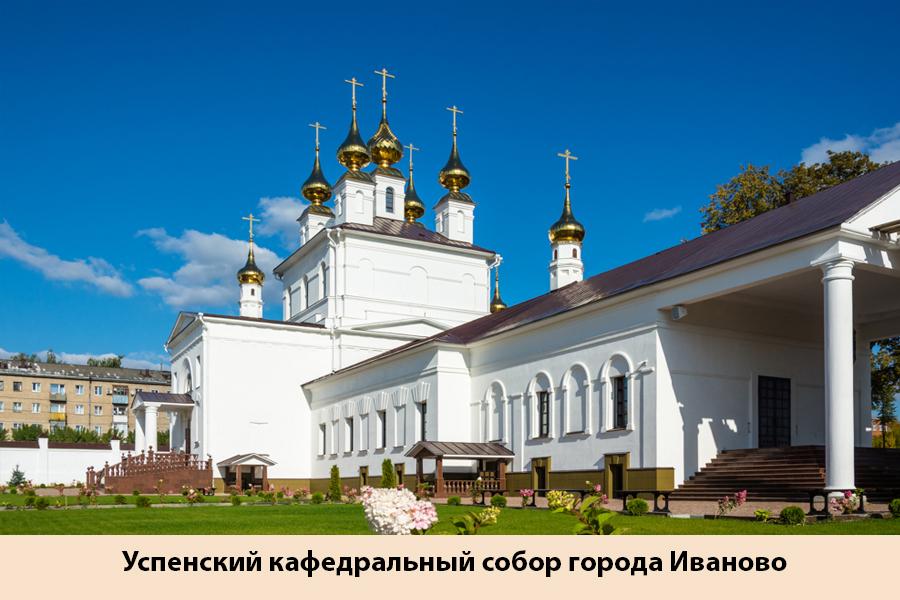 Успенский кафедральный собор города Иваново.jpg