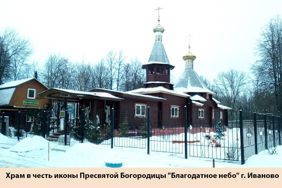Храм в честь иконы Пресвятой Богородицы Благодатное небо г. Иваново.jpg
