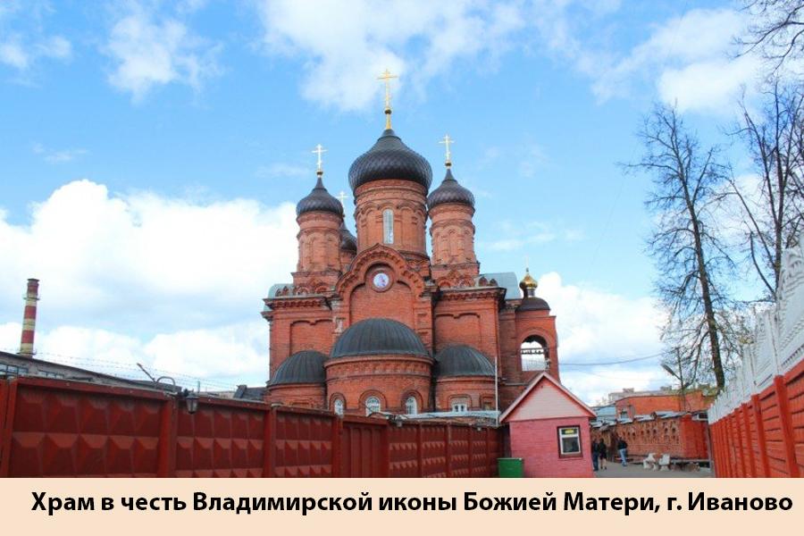 Храм в честь Владимирской иконы Божией Матери, г. Иваново.jpg
