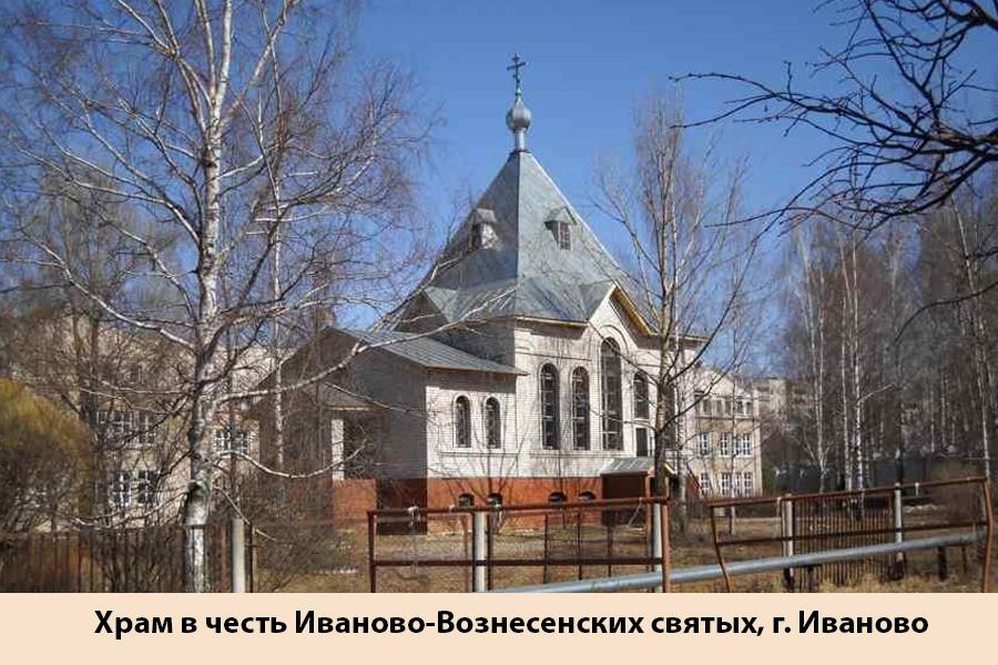 Храм в честь Иваново-Вознесенских святых, г. Иваново.jpg