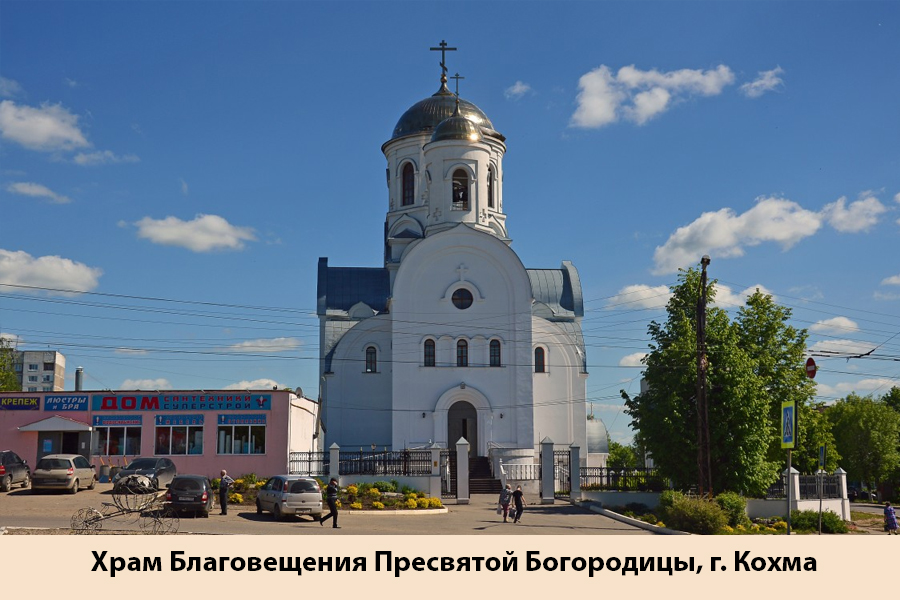 Храм Благовещения Пресвятой Богородицы, г. Кохма.jpg