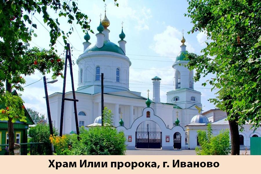 Храм Илии пророка, г. Иваново.jpg