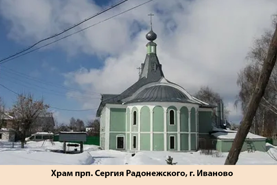 Храм прп. Сергия Радонежского, г. Иваново.jpg